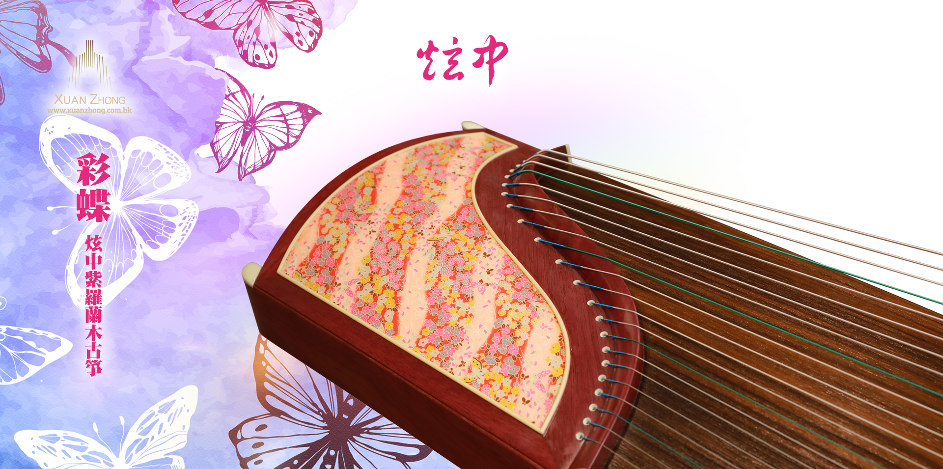 炫中 紫羅蘭木古箏「彩蝶」