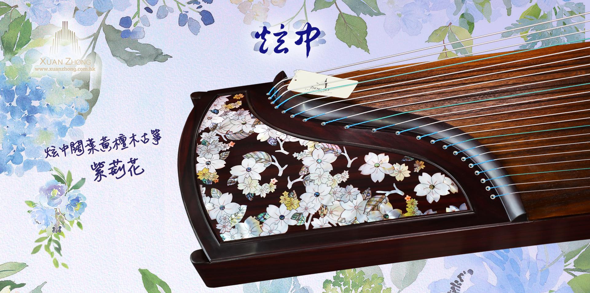 炫中 闊葉黃檀木古箏 「紫荊花」