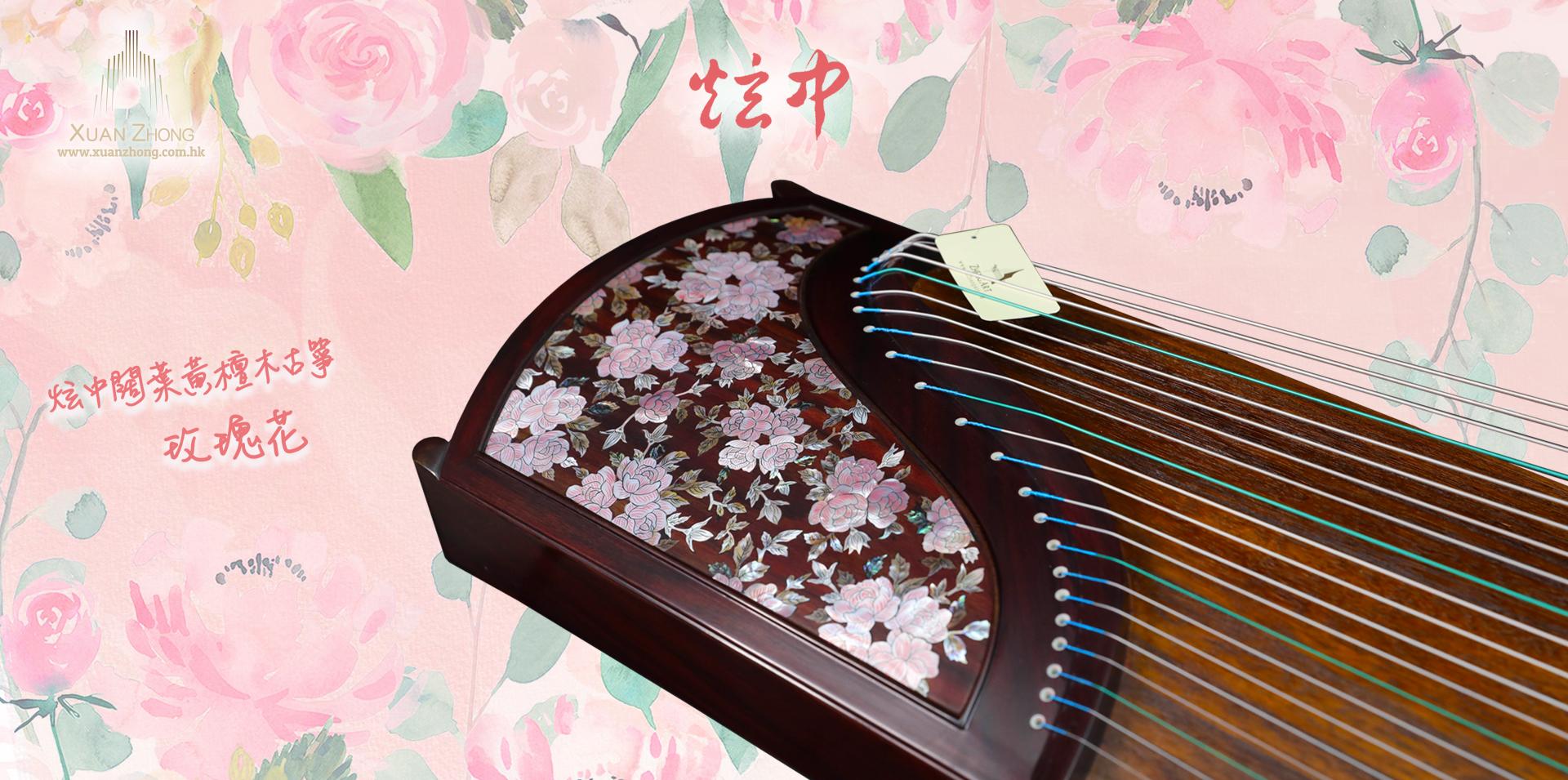 炫中 闊葉黃檀木古箏「玫瑰花」