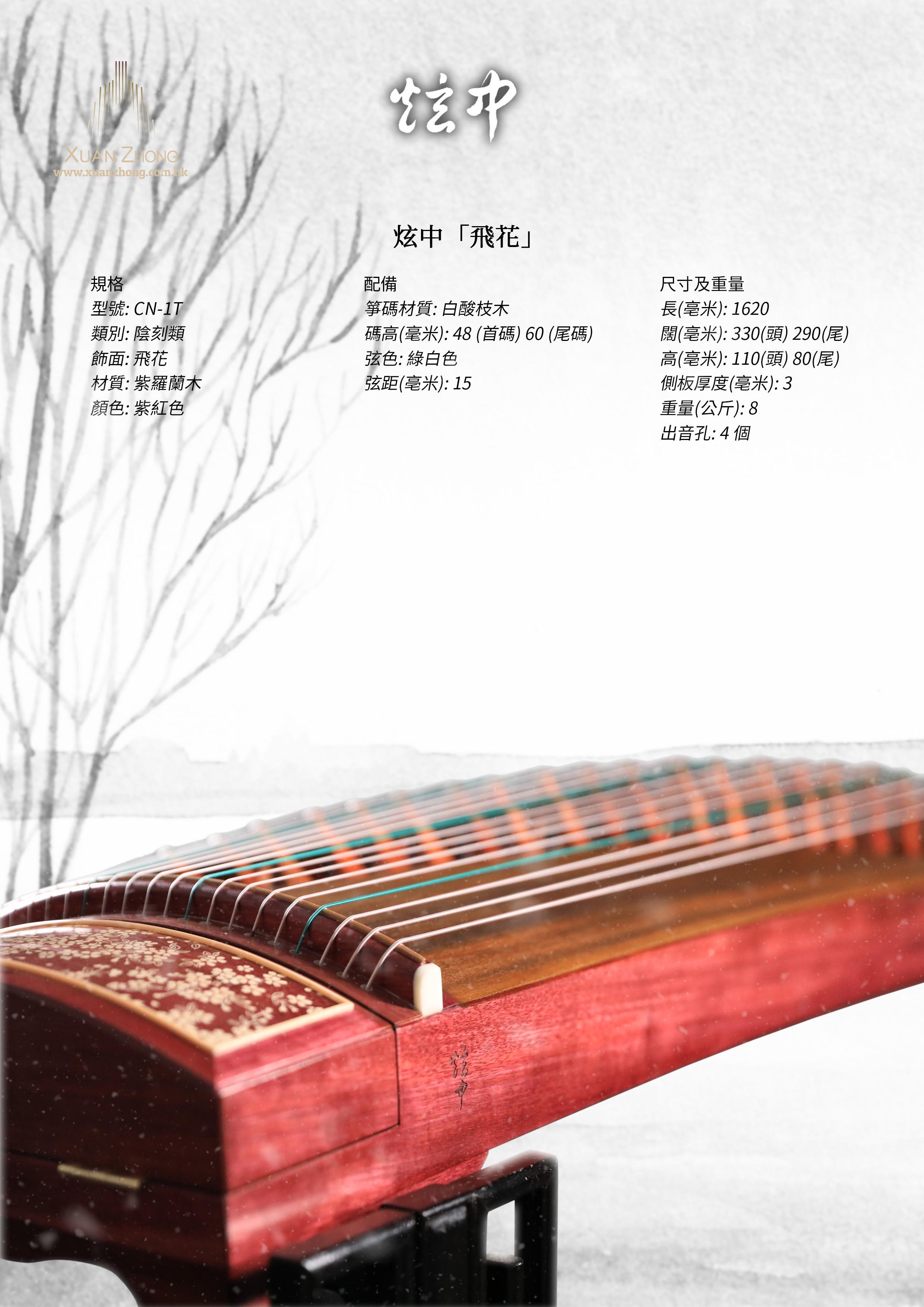炫中 紫羅蘭木古箏「飛花」