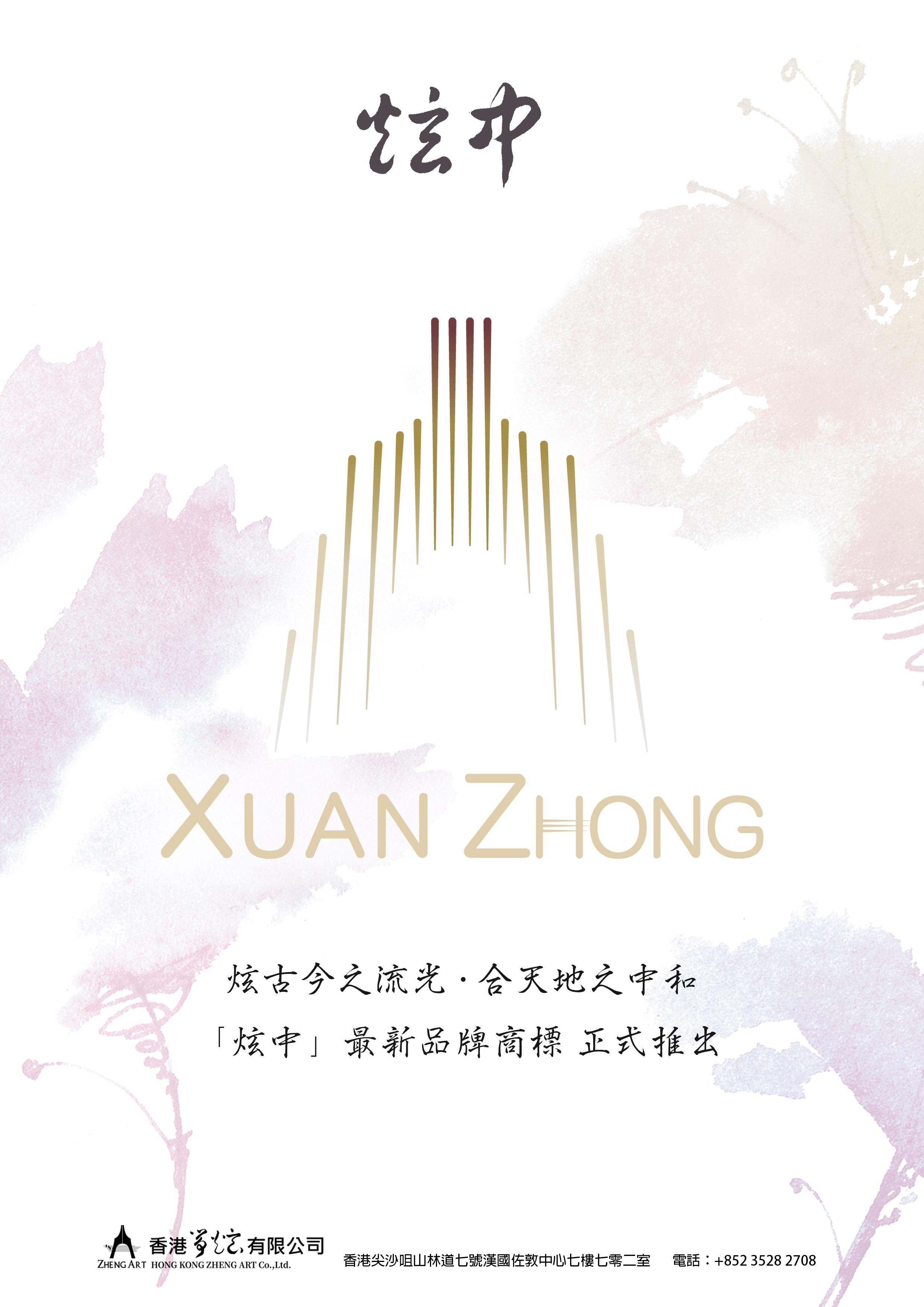 「炫中」最新商標設計正式發佈
