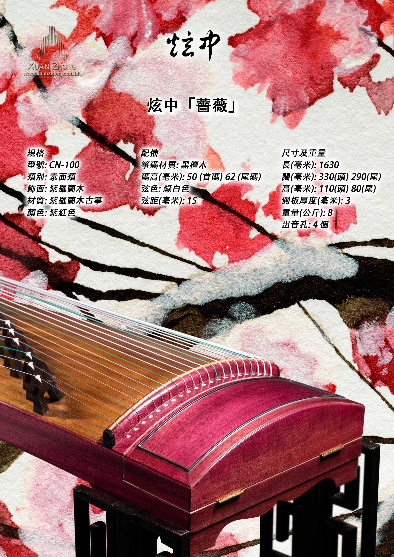 炫中 紫羅蘭木古箏「薔薇」