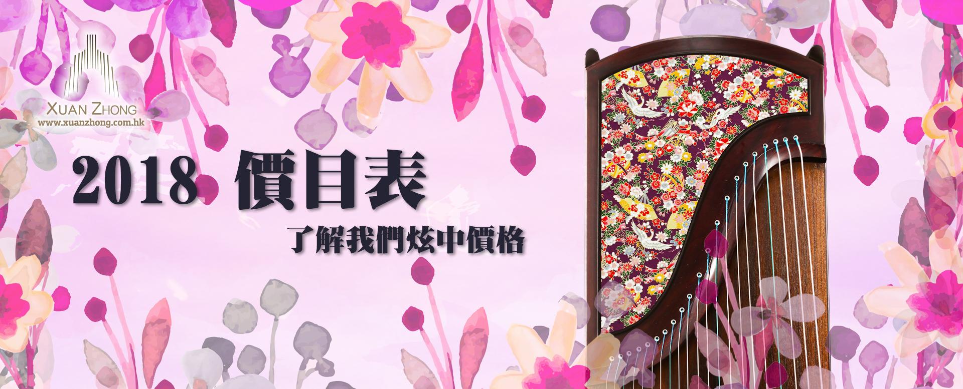 香港炫中價目表2018