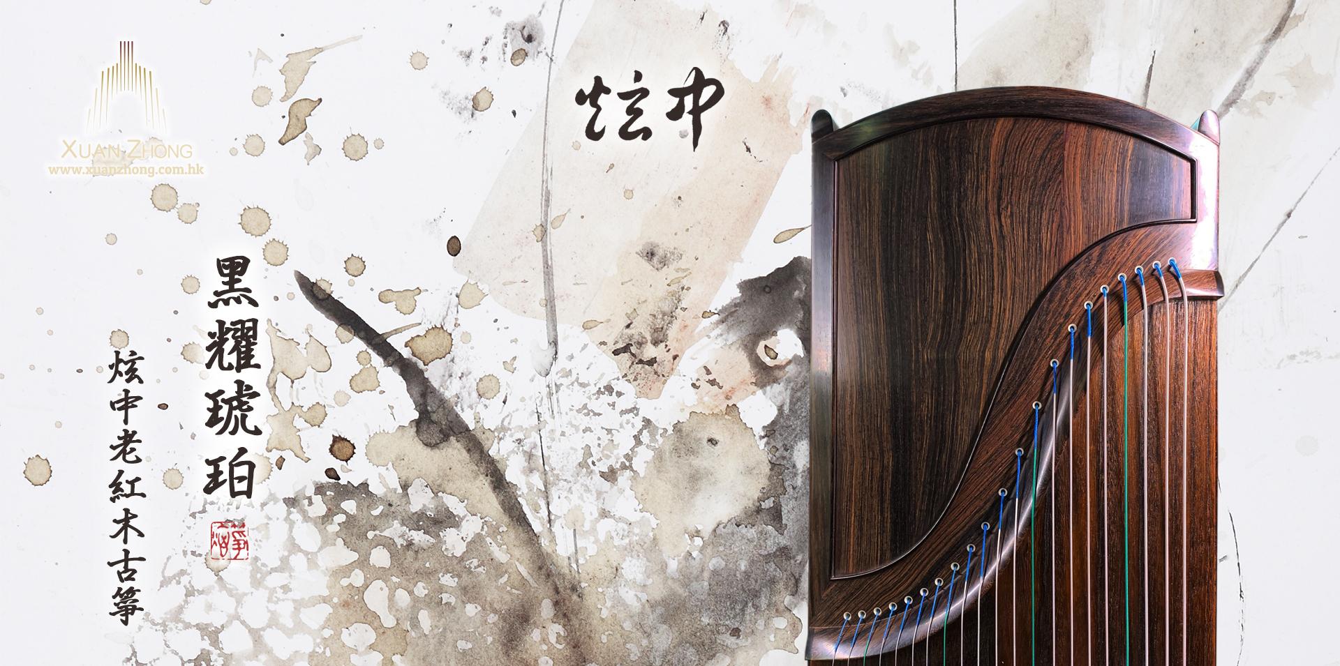 炫中古箏2019新產品