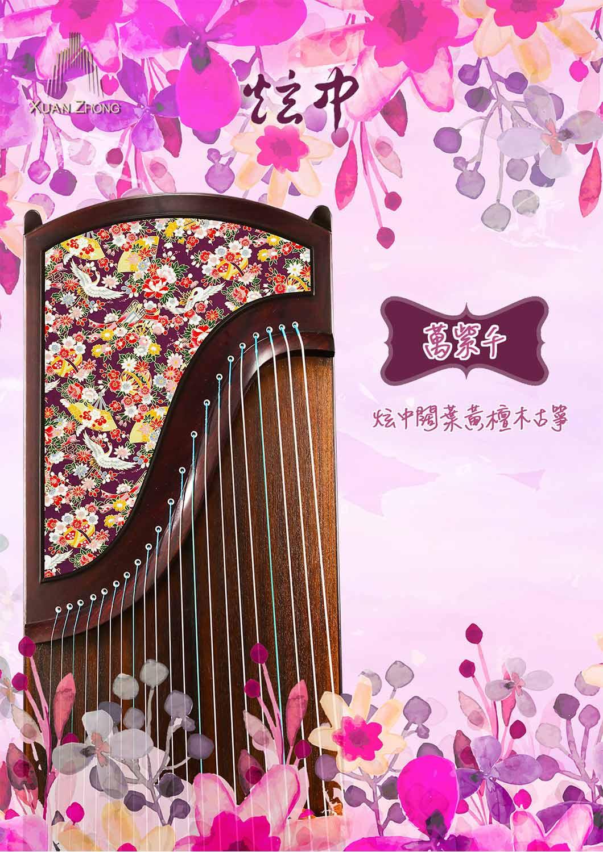 炫中 闊葉黃檀 「萬紫千」