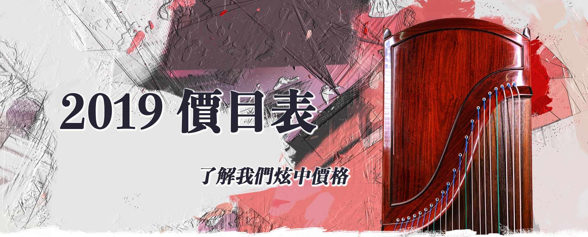 香港炫中價目表2019