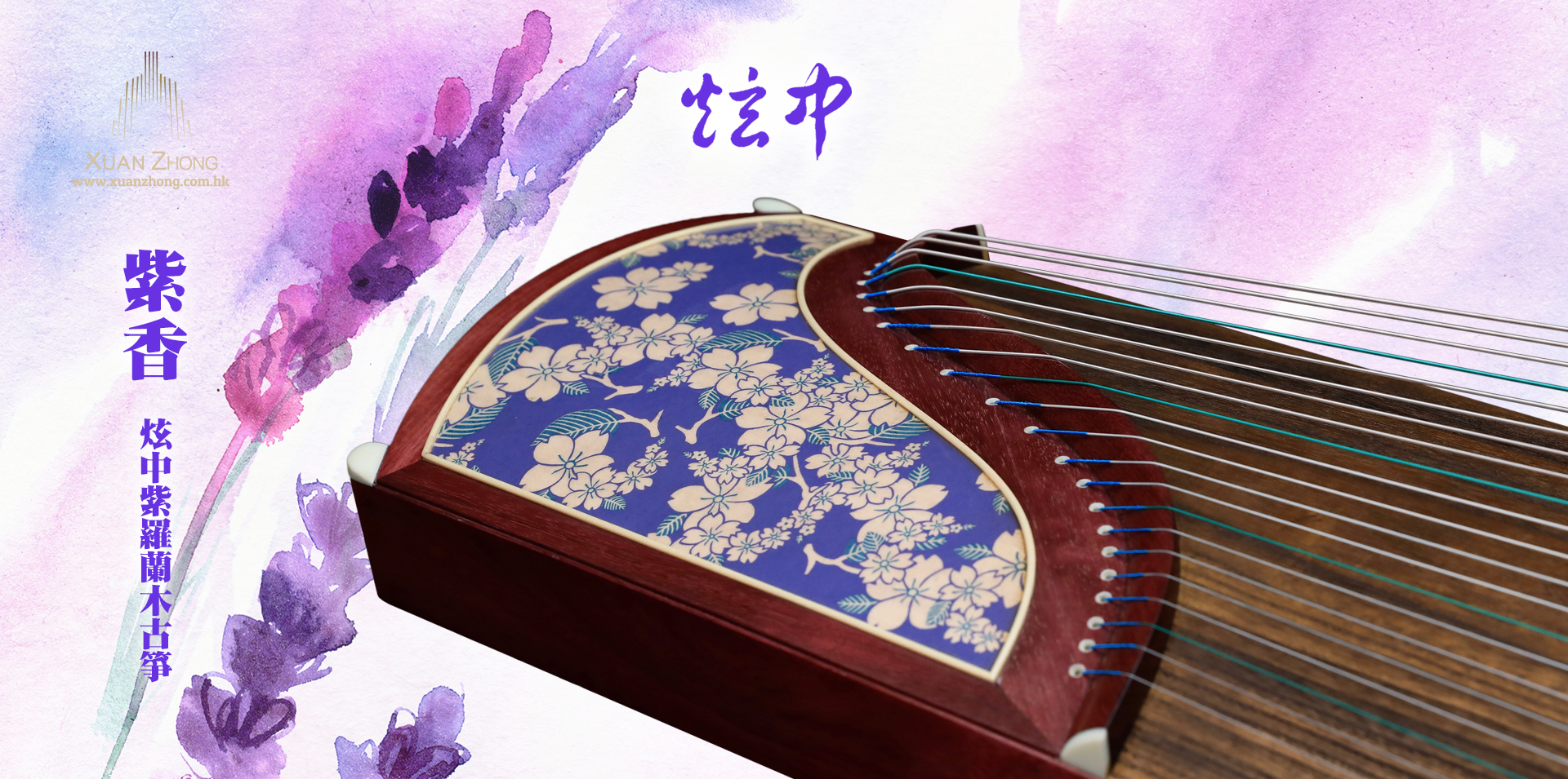 炫中 紫羅蘭木古箏「紫香」