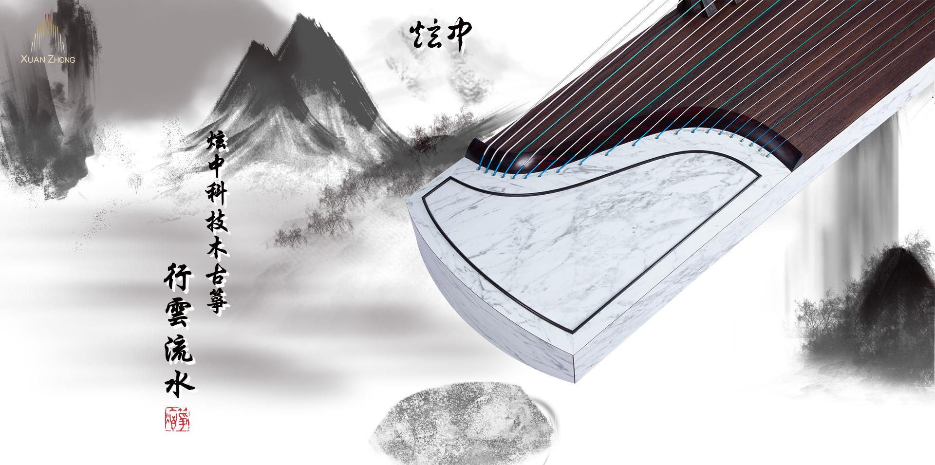 炫中 科技木古箏 《行雲流水》
