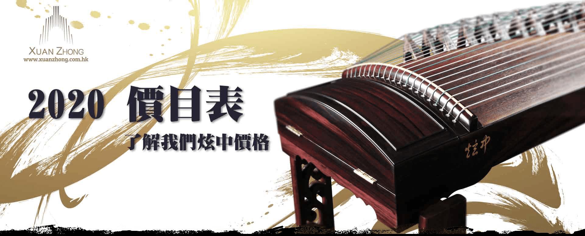 香港炫中價目表2020