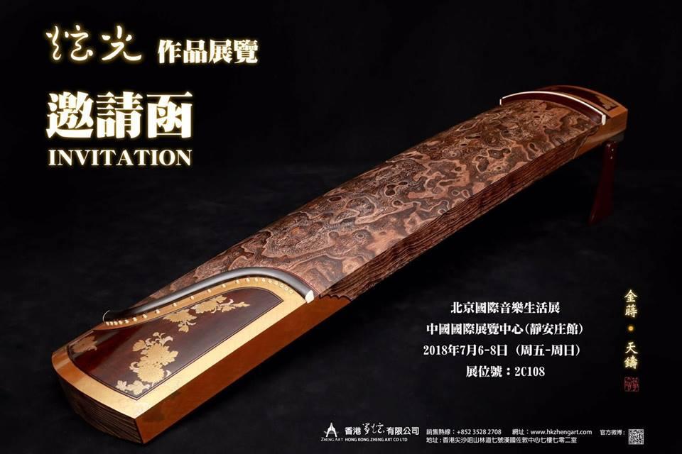 「北京國際音樂生活展2018」香港箏炫古箏產品展覽